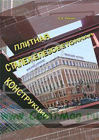 Плитная сталежелезобетонная конструкция (+ CD-ROM)