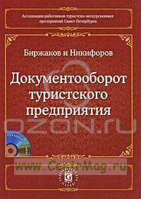 Документооборот туристского предприятия (+ CD-ROM)