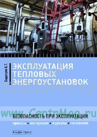 Эксплуатация тепловых энергоустановок. Безопасность при эксплуатации. Приказы. Инструкции. Журналы. Положения
