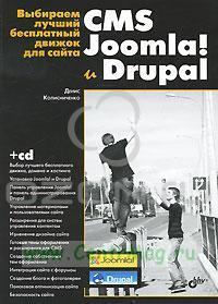 Выбираем лучший бесплатный движок для сайта. CMS Joomla! и Drupal (+ CD-ROM)