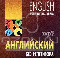 Английский без репетитора (аудиокурс MP3)