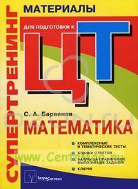 Супертренинг. Математика. Материалы для подготовки к централизованному тестированию