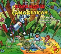 Карандаш и Самоделкин на острове фантастических растений (аудиокнига MP3)