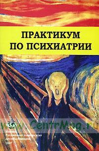 Практикум по психиатрии