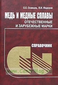 Медь и медные сплавы. Отечественные и зарубежные марки. Справочник