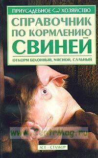 Справочник по кормлению свиней
