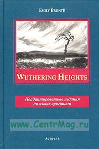 Wuthering Heights. Неадаптированные издания на языке оригинала