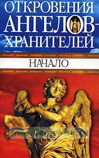 Откровения ангелов - хранителей. Начало