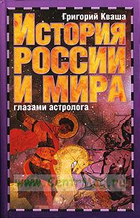 История России и мира глазами астролога