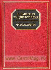 Философия(Всемирная энциклопедия)