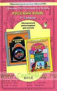 Русский язык. 1-2 классы. Методические рекомендации для учителя