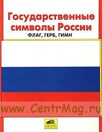 Государственные символы России: Флаг, Герб, Гимн