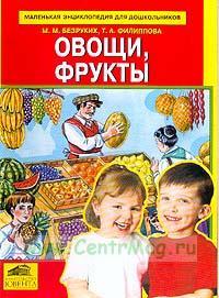 Овощи, фрукты. Энциклопедия для дошкольников