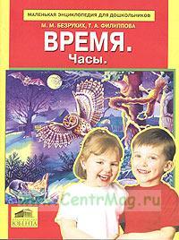 Время. Часы. Энциклопедия для дошкольников