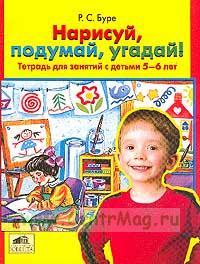 Нарисуй, подумай, угадай! Тетрадь для детей 5-6 лет