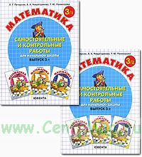 Самостоятельные и контрольные работы по математике для начальной школы. Выпуск 3 (ФГОС)