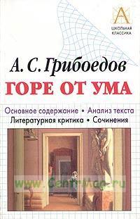 А. С. Грибоедов.