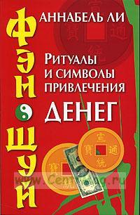 Фэн - шуй. Ритуалы и символы привлечения денег