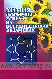 Химия: формулы успеха на вступительных экзаменах