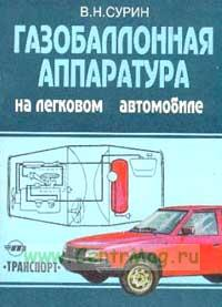 Газобалонная аппаратура на легковом автомобиле