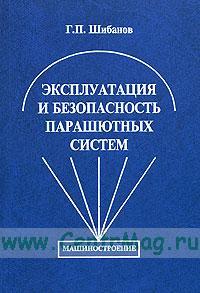 Эксплуатация и безопасность парашютных систем