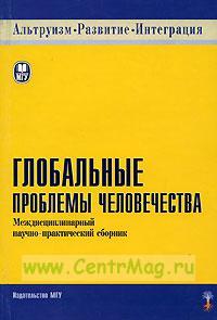 Глобальные проблемы человечества. Междисциплинарный научно-практический справочник