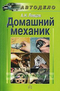 Автодело: Домашний механик