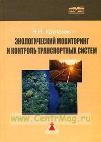 Экологический мониторинг и контроль транспортных систем
