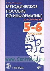 Методическое пособие по информатике для учителей 5-6 классов (+ CD-ROM)