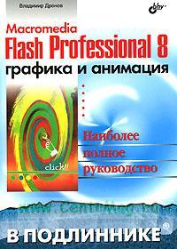 Macromedia Flash Professional 8 Графика и анимация. Наиболее полное руководство