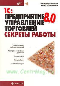 1С: Предприятие 8. 0 Управление торговлей. Секреты работы