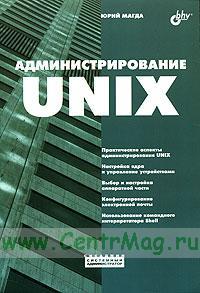 Администрирование UNIX. Системный администратор