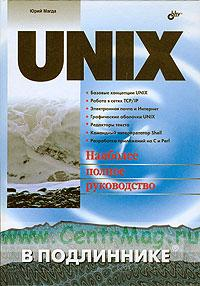 UNIX. Наиболее полное руководство