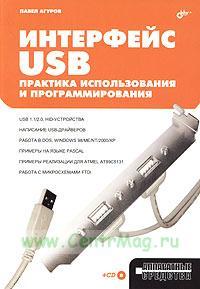 Интерфейс USB: Практика использования и программирования (+ CD)