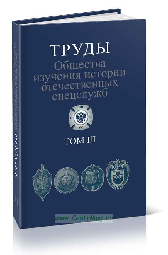 Труды Общества изучения истории отечественных спецслужб. Том III