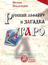Русский алфавит и загадка Таро, книга первая: Человек и слово