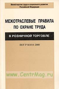 Межотраслевые правила по охране труда в розничной торговле. ПОТ РМ 014-2000
