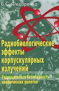 Радиобиологические эффекты корпускных излучений. Радиоционная безопасность космических полетов