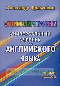 Оптимизированный универсальный учебник английского языка