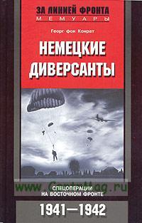 Немецкие диверсанты. Спецоперации на Восточном фронте. 1941-1942