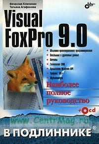 Visual FoxPro 9. 0 в подлиннике + cd