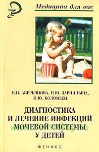Диагностика и лечение инфекций мочевой системы у детей