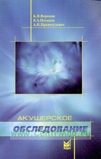 Акушерское обследование, издание 2-ое