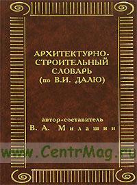 Архитектурно - строительный словарь (по В. И. Далю)