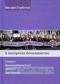 В интересах большинства. Социал - демократический проект для России