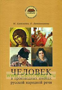Человек в производных именах русской народной речи. Словарь