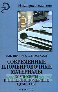 Современные пломбировочные материалы, композиты и стеклоиономерные цементы