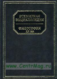 Философия ХХ век