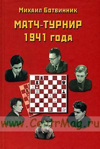 Матч-турнир 1941 года на звание абсолютного чемпиона СССР по шахматам. Лениннград-Москва 1941 год.