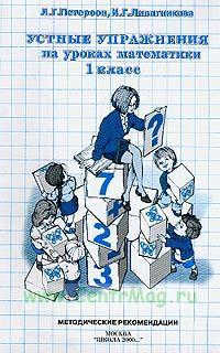 Устные упражнения на уроках математики (методика), 1 класс